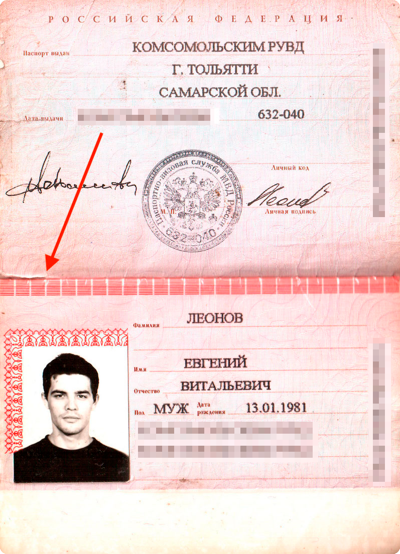 Паспорт нужен везде — от почты до проходной, — поэтому первая страница и повредилась