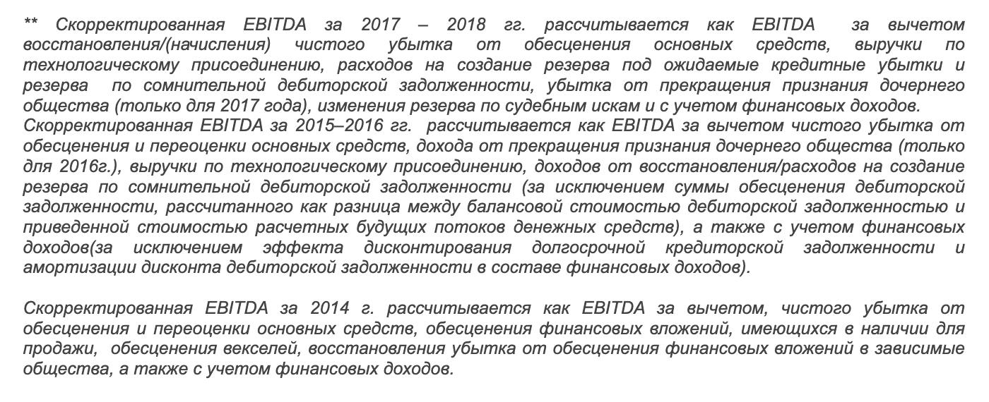 ПАО «ФСК ЕЭС» в разные годы рассчитывает скорректированную EBITDA по-разному и дает объяснения по расчету на официальном сайте в разделе «Финансовая информация»