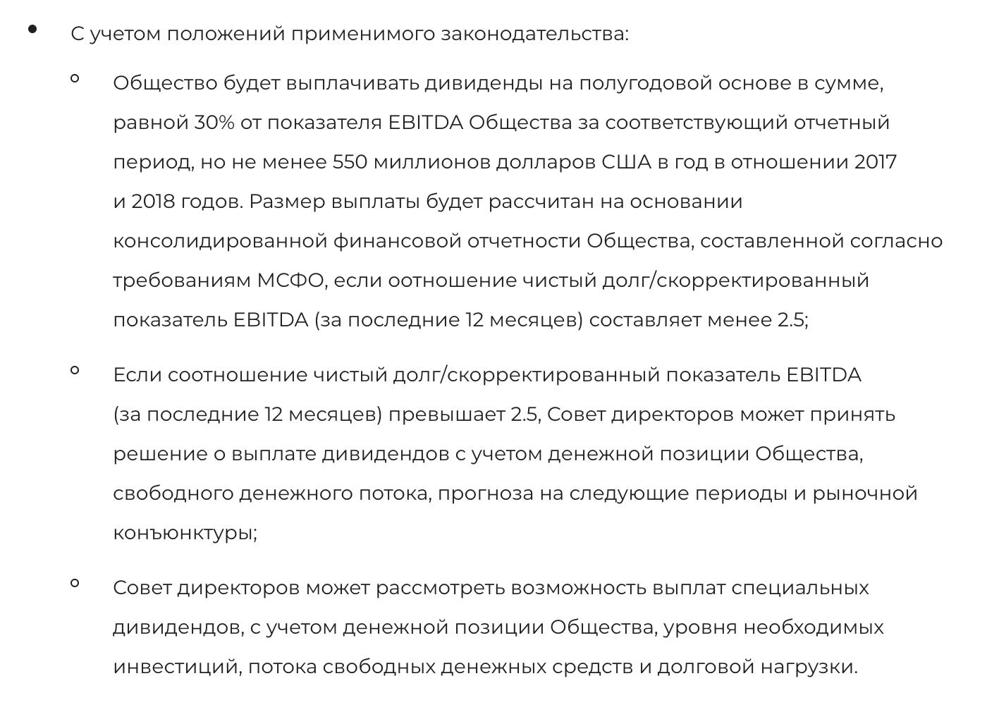 Выдержки из Положения о дивидендной политике ПАО «Полюс»