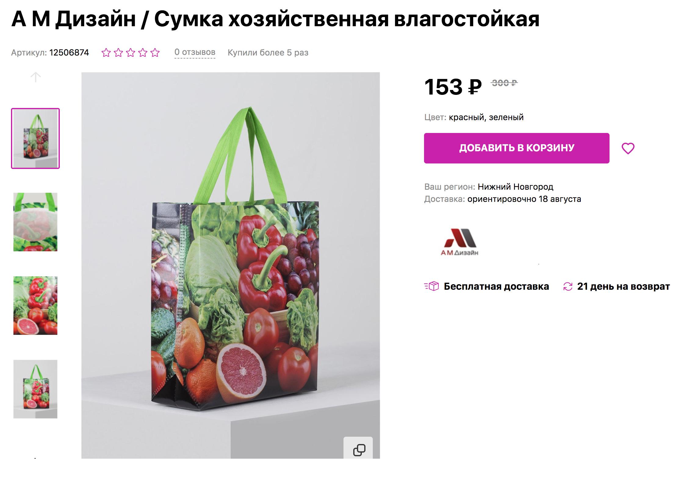 Хозяйственная сумка из полипропилена. Аналогичные продают вгипермаркетах ипродуктовых сетях: в«Ленте», «Ашане», «Пятерочке», «Метро» идругих