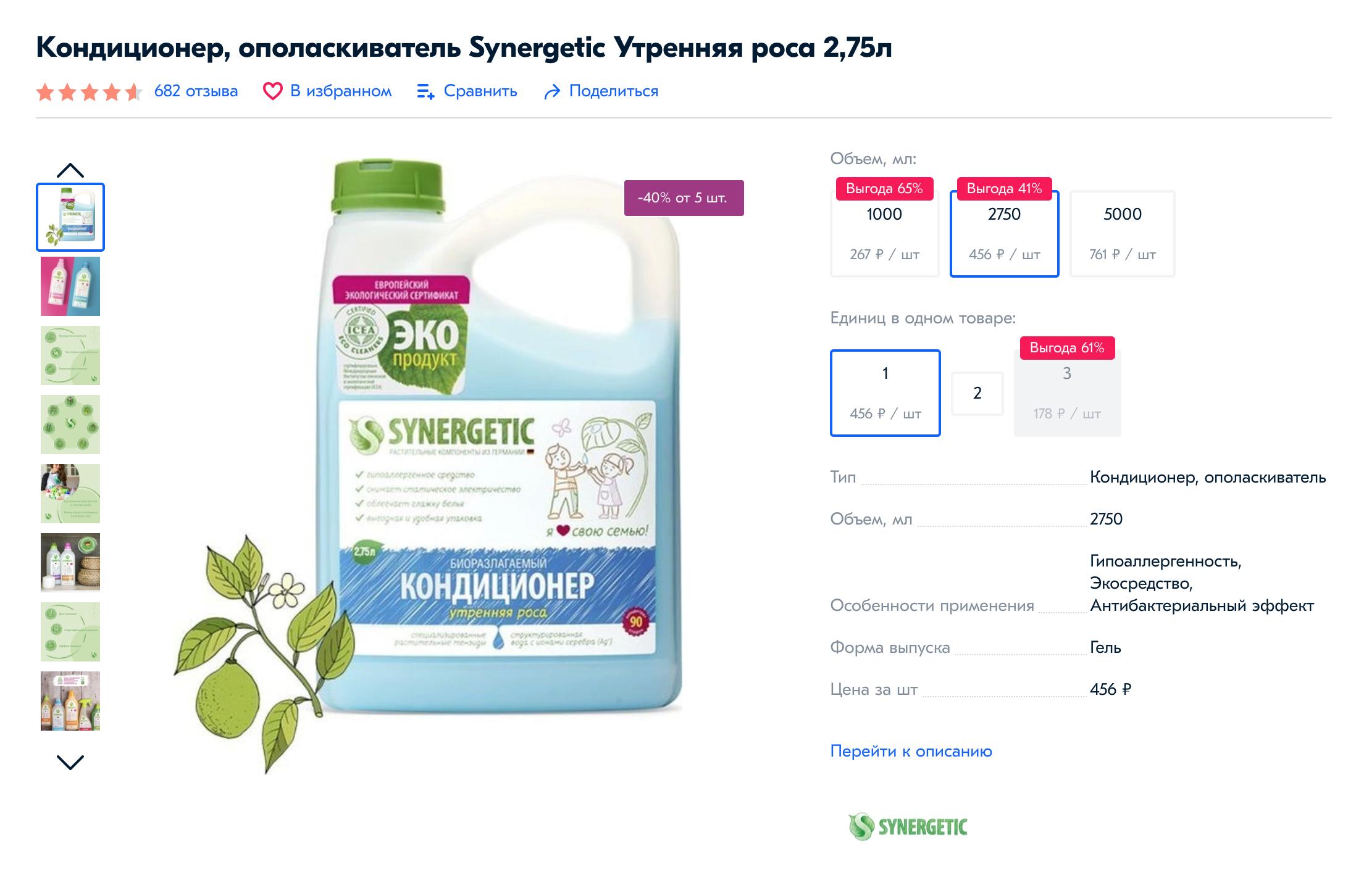 Бытовая химия по акции на «Озоне» в больших упаковках — мой способ экономии. Беру, если пробовала средство и оно оправдало ожидания