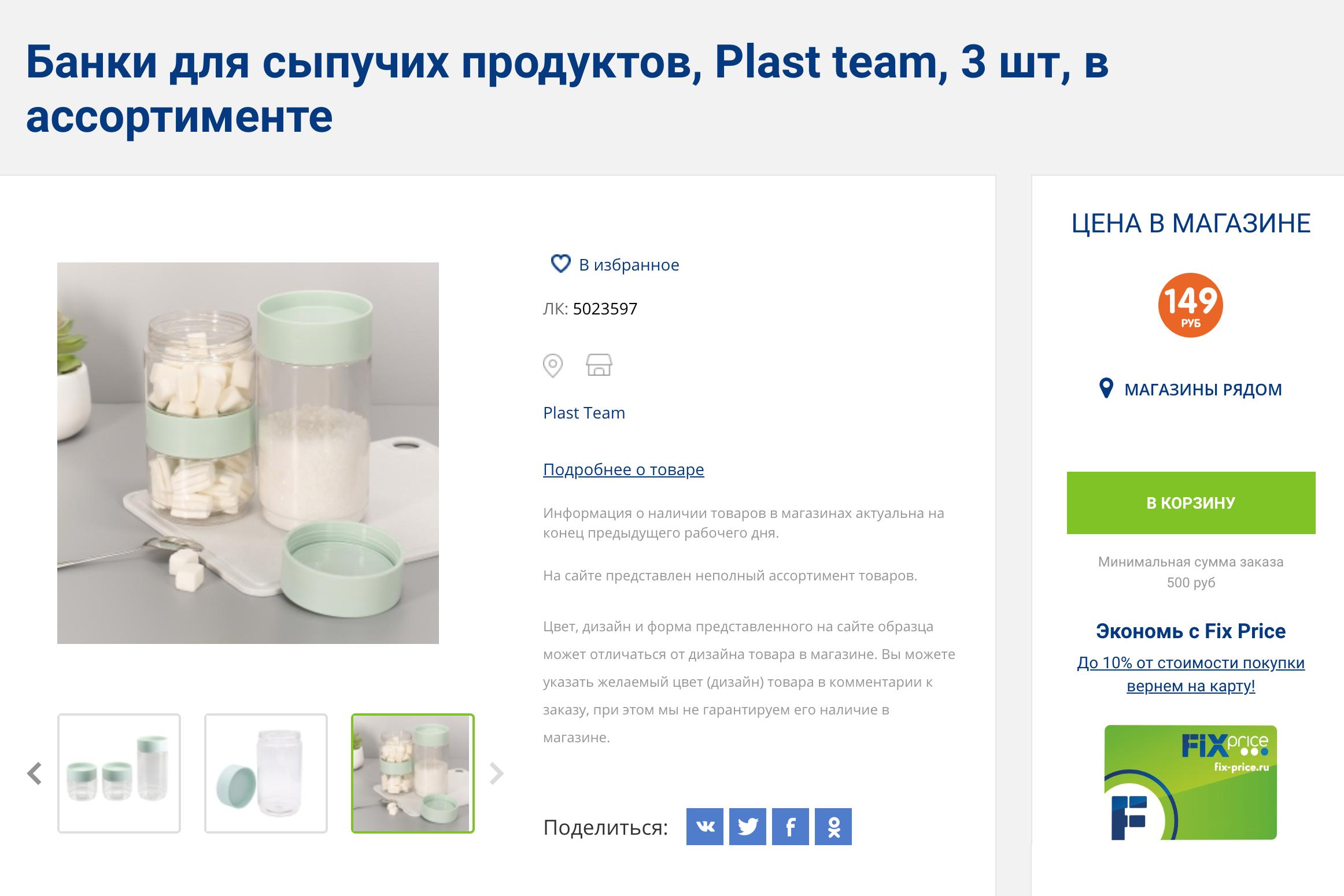 Пластиковые банки нашла в«Фикс-прайсе», купила три набора, храню вних чай икрупы
