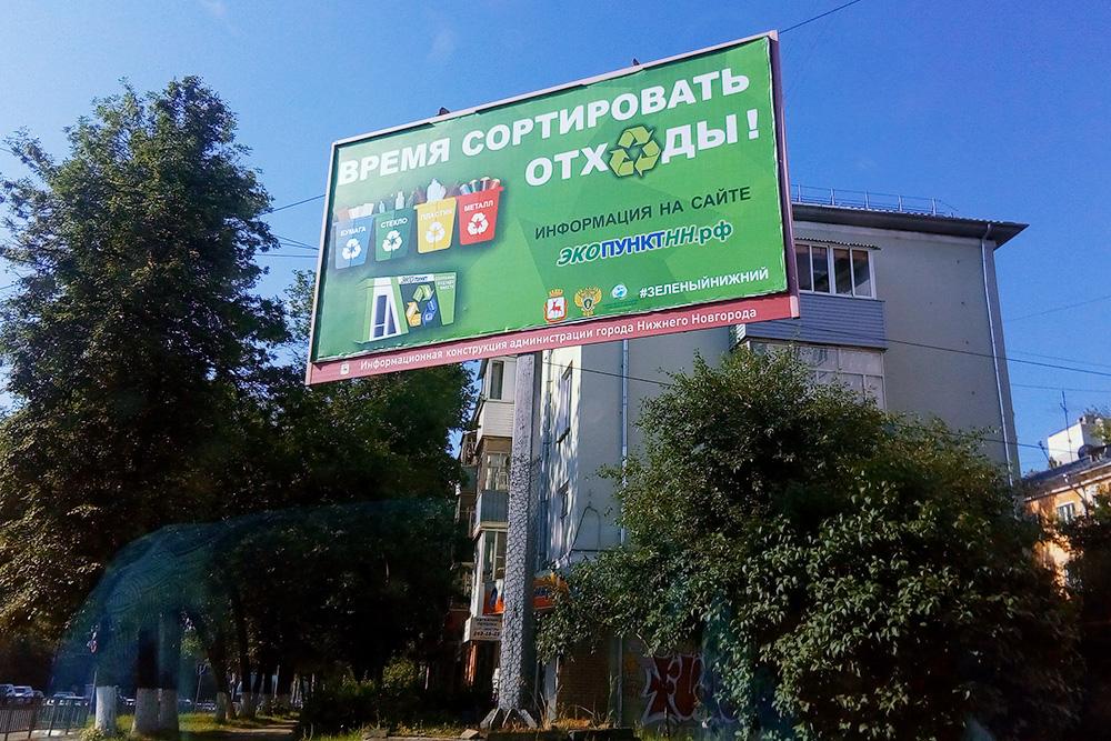 Нижегородская реклама сортировки отходов