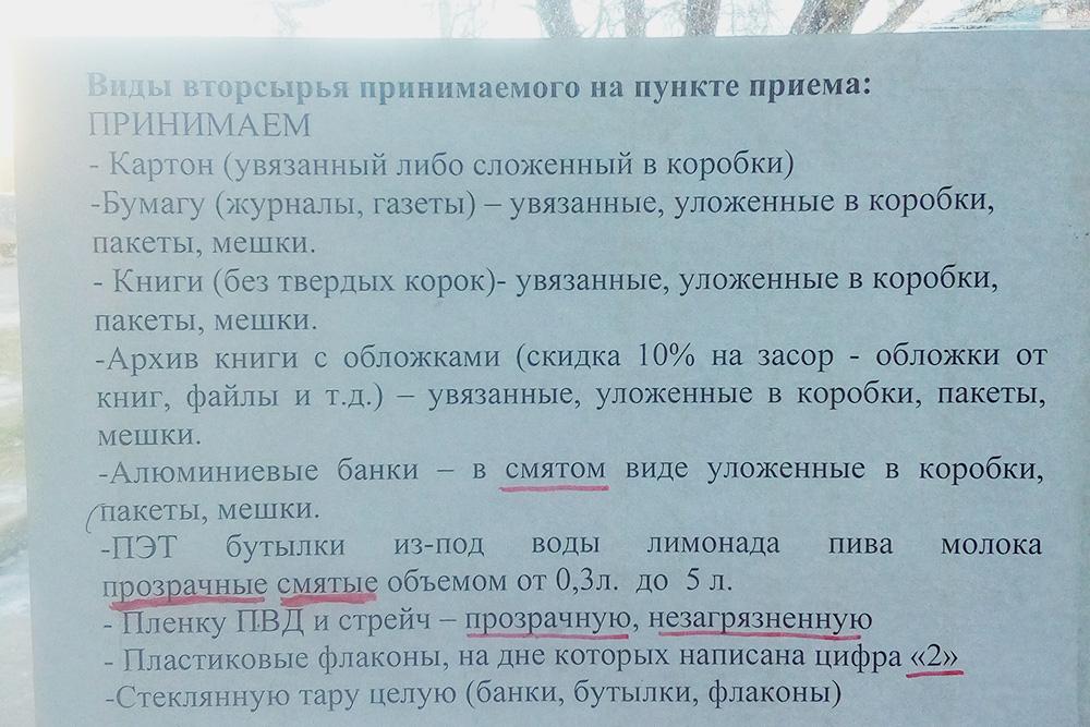Список вторсырья, которое принимают в«Экопунктах», иправила его подготовки