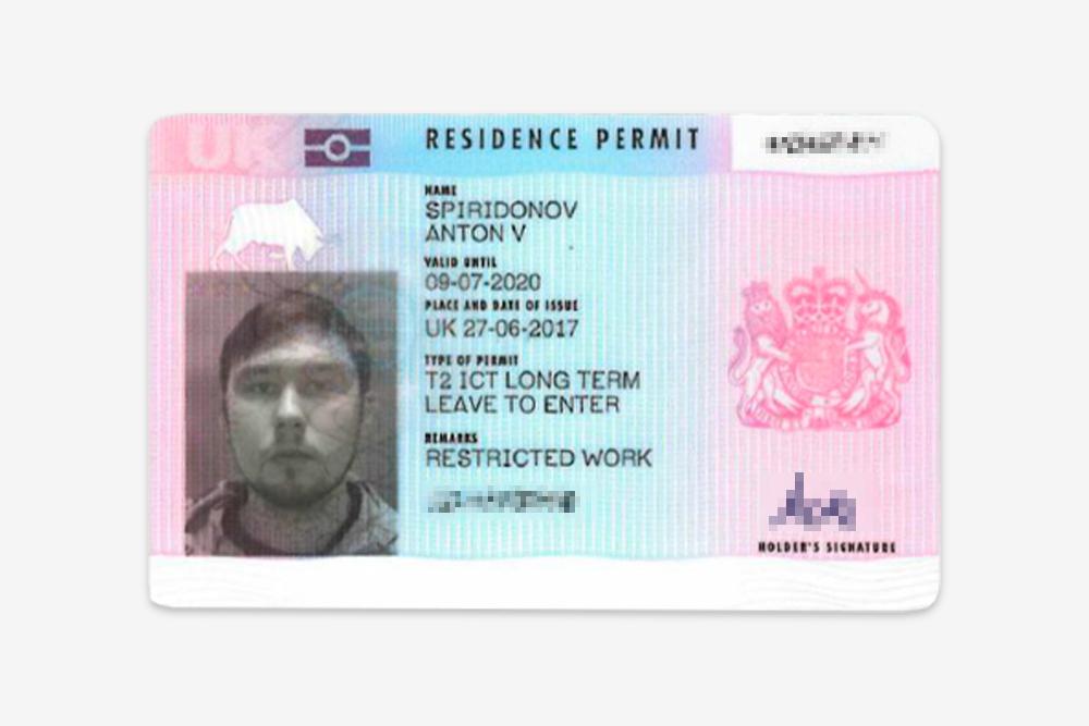 Разрешение на пребывание в Великобритании