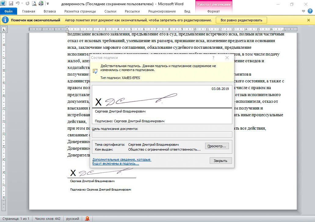 Вот так можно проверить достоверность подписи в документе. Чтобы это сделать, достаточно дважды кликнуть мышкой по полю с подписью