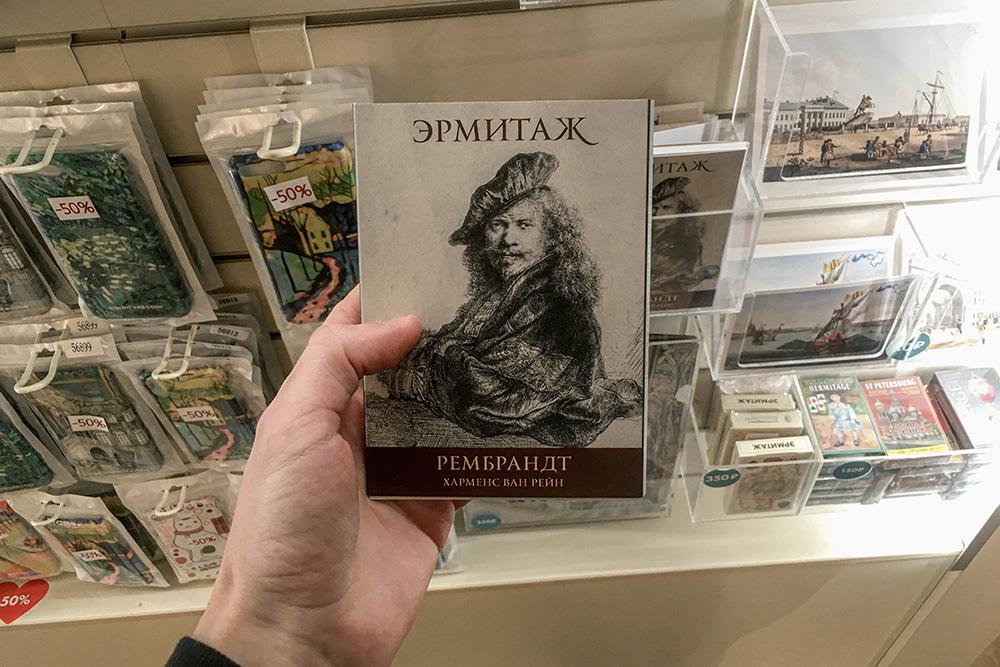 Выгоднее всего брать открытки наборами. Такой набор с 16 картинами Рембрандта стоит 100<span class=ruble>Р</span>