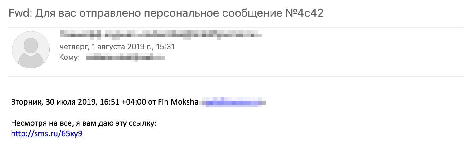 Иногда мошенники играют на эмоциях: получатель якобы что-то натворил, но некий Fin Moksha все равно готов поделиться «полезной» ссылкой