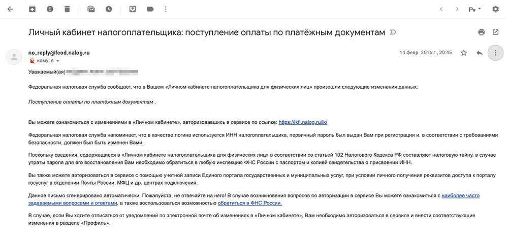 Мне пришло письмо от @fcod.nalog.ru: выглядит как домен налоговой службы, но лучше в этом убедиться
