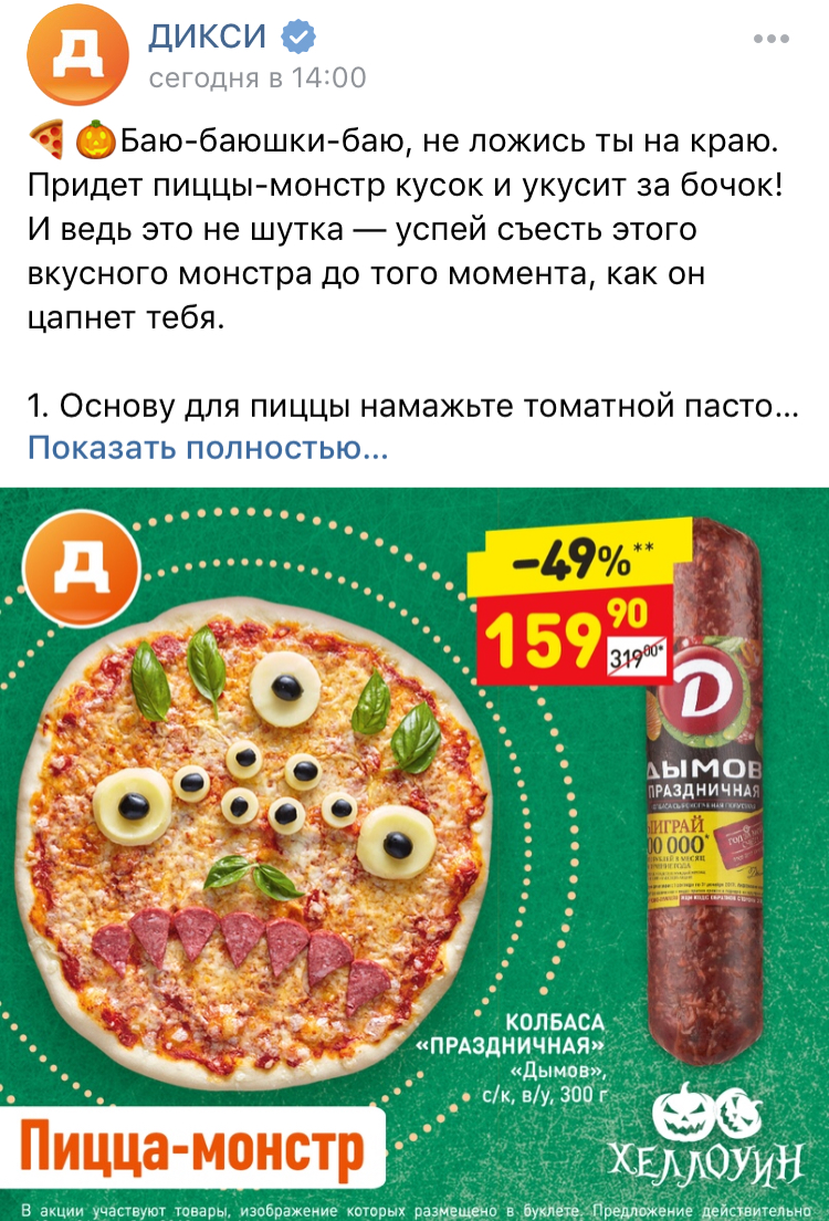 Страница «Дикси» во Вконтакте