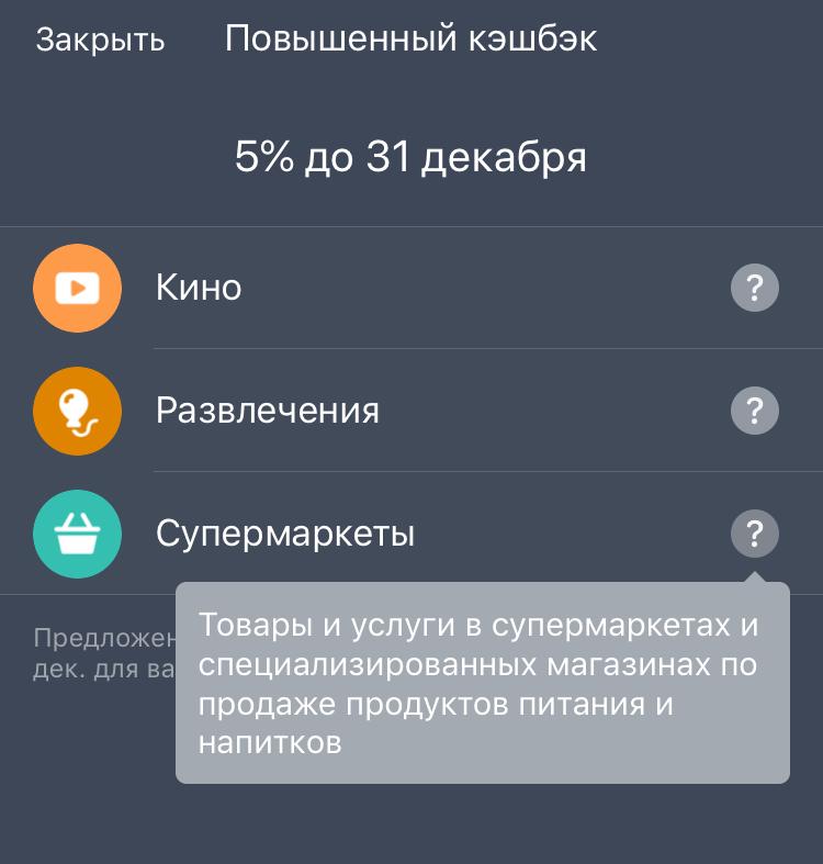 Приложение Тинькофф-банка