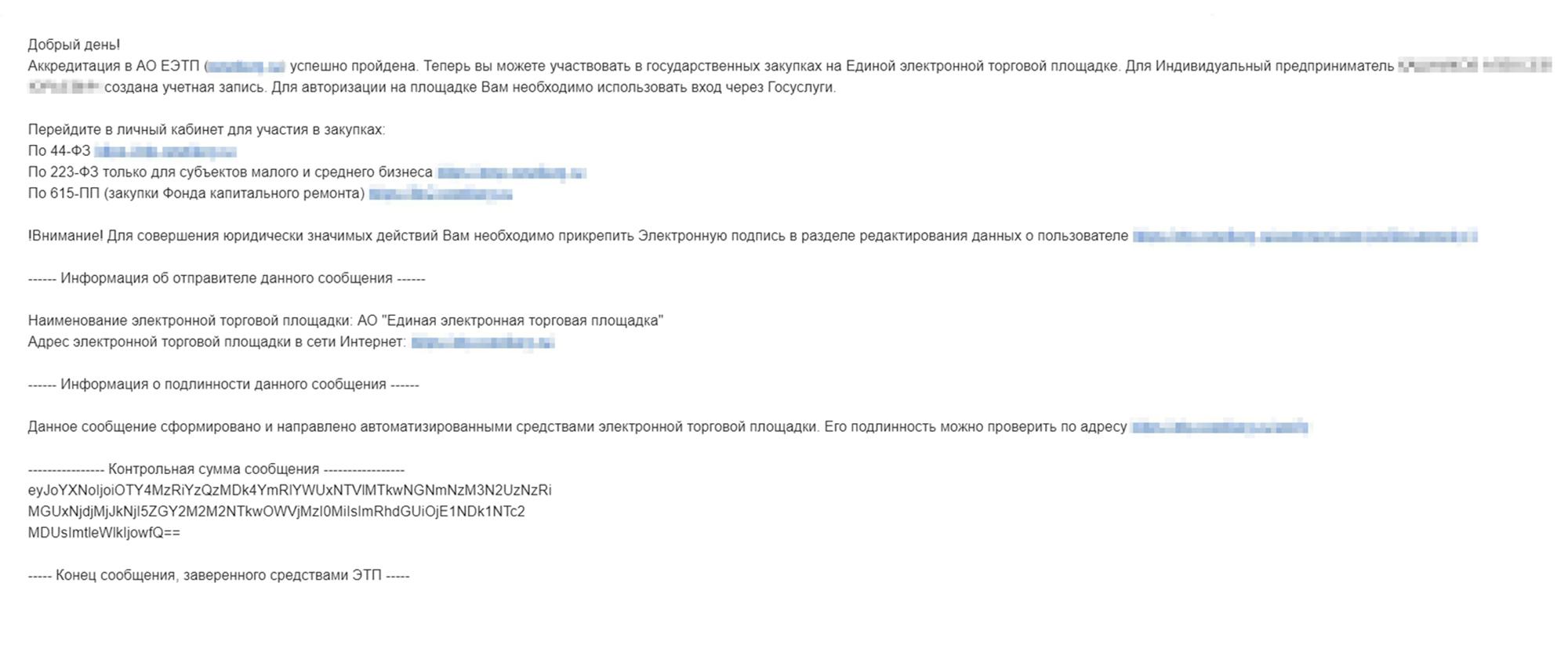 Подобные письма я получил от электронных площадок после попадания в ЕРУЗ