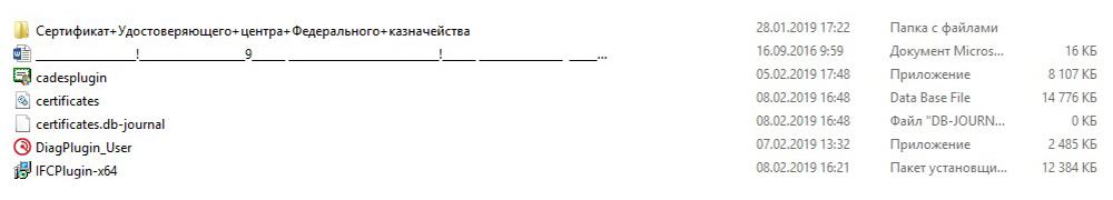 Файлы, которые я наустанавливал в процессе настройки рабочего места. До сих пор не знаю, что из этого на самом деле необходимо, поэтому на всякий случай ничего не удаляю