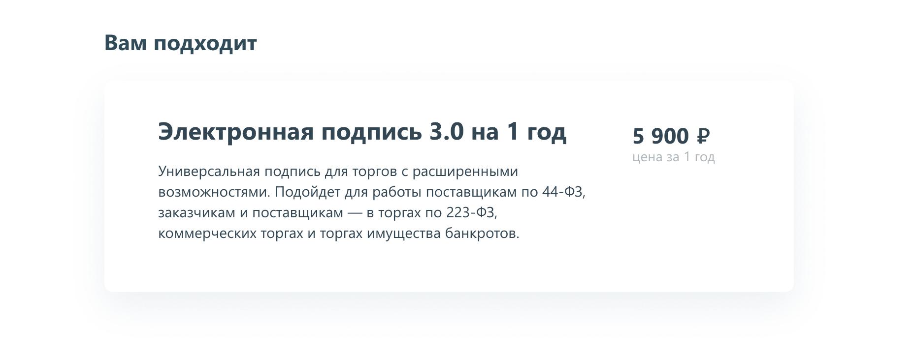 Такую стоимость предложил сайт другогоУЦ. На 50 рублей меньше — я согласился на их цену
