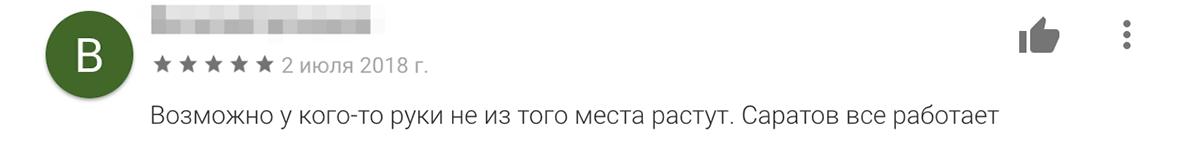 У кого-то приложение работает даже в Саратове