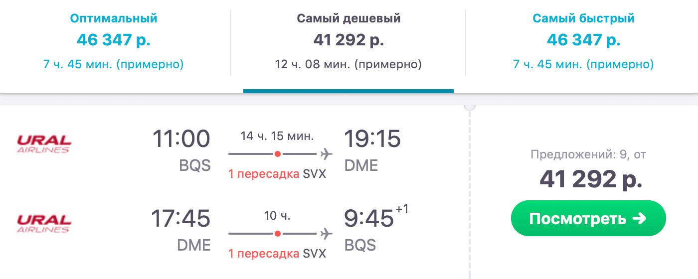 Стоимость авиаперелета Благовещенск — Москва — Благовещенск в июле 2019года