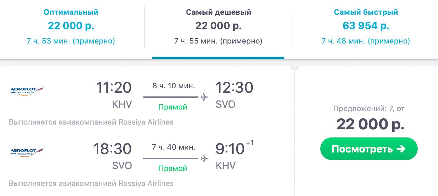 Стоимость перелета из Хабаровска в Москву и обратно в теже даты