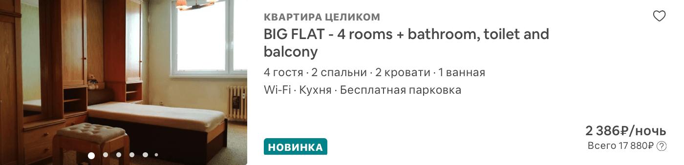 Апартаменты на Airbnb.com стоили так&nbsp;же — 2386<span class=ruble>Р</span> за ночь. За шесть дней с учетом сборов вышло 17 880<span class=ruble>Р</span>