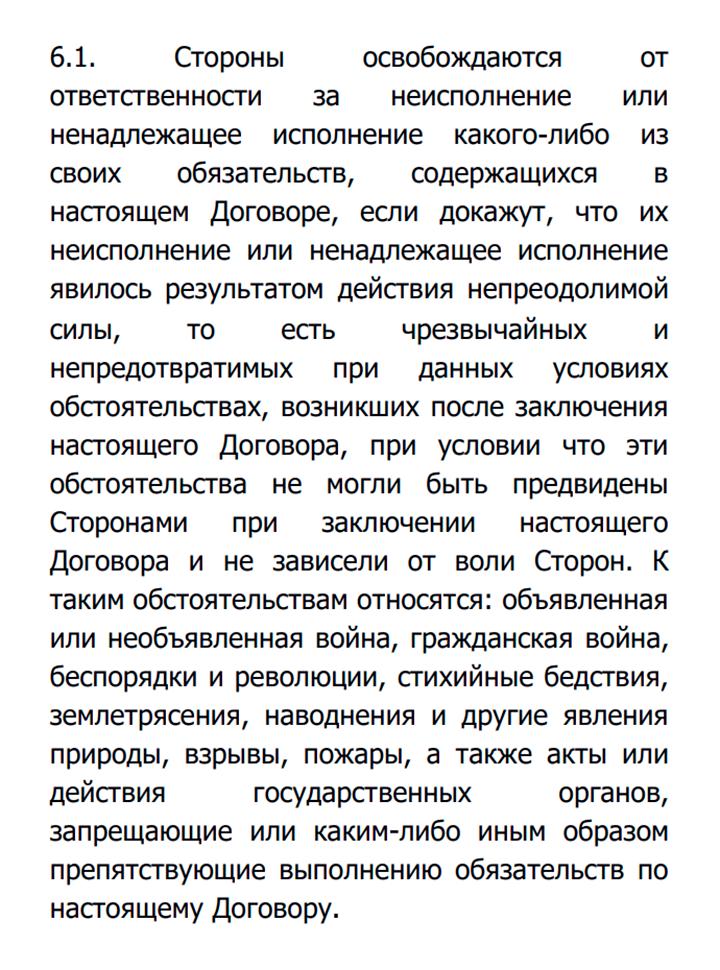 А в другом пункте добавляет, что это только если румынские государственные органы не откажут. А иначе «Евровед» освобождается от всех обязательств, в том числе и по возврату денег. Вот и вся гарантия