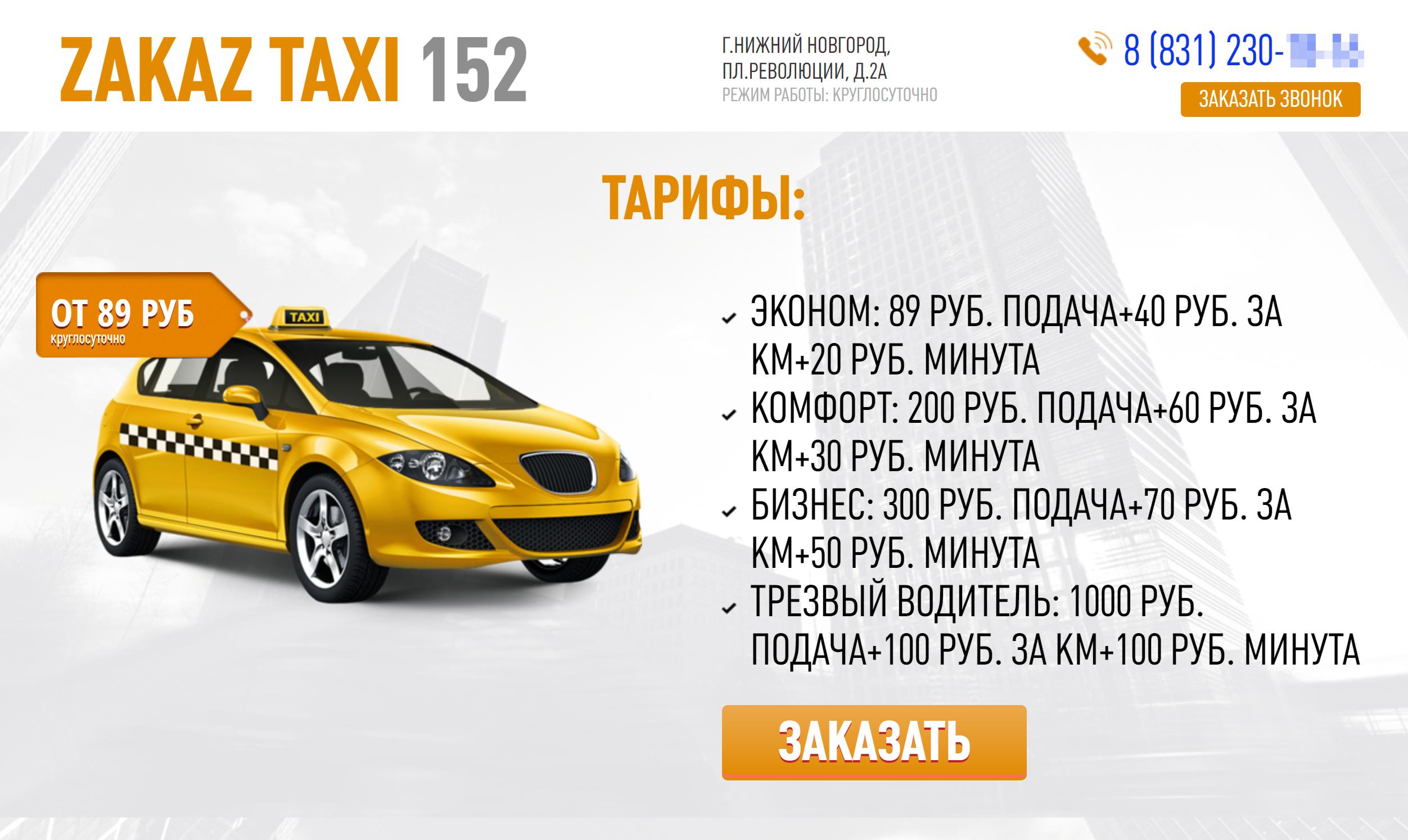 Один из клонов сайта, гдеколлега заказывала такси. Отличаются только цвета иназвание