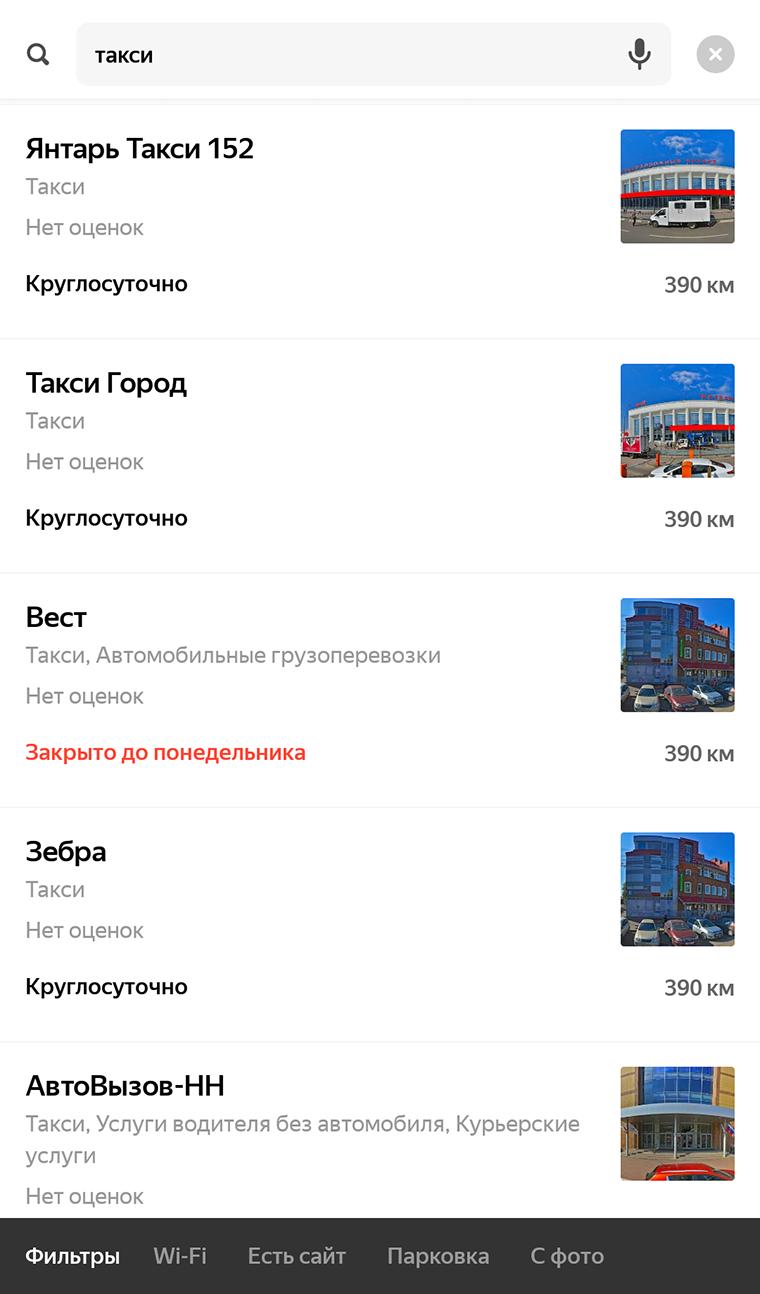 В приложении «Яндекс-карты» янашел здание нижегородского вокзала ивпоиске указал «такси». Все таксопарки отмечены накарте рядом свокзалом