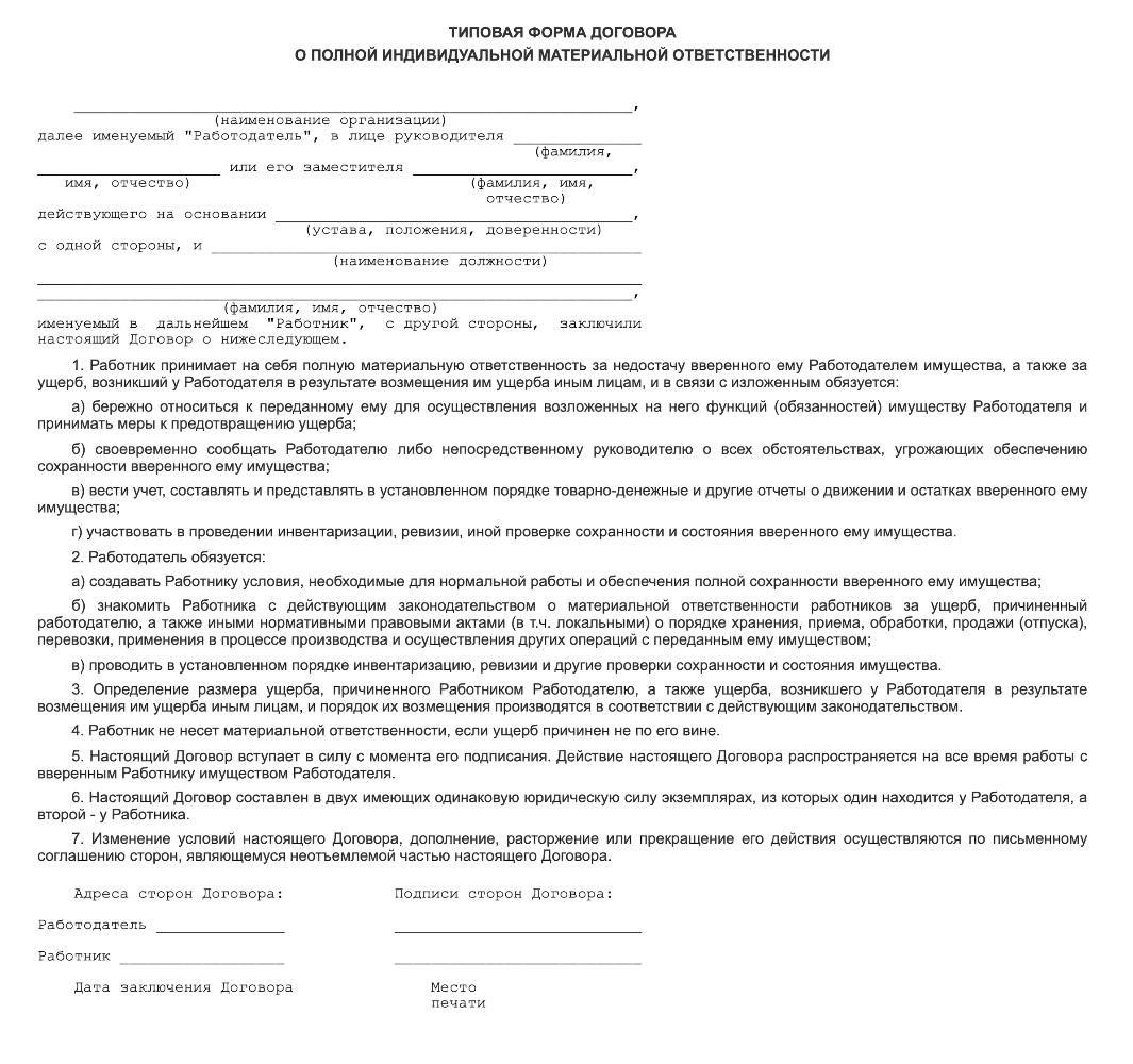 Это типовая форма договора о полной материальной ответственности. Если работодатель просит подписать такой договор — не спешите. Сначала разберитесь, за какое имущество предстоит отвечать и зачем вам его передают