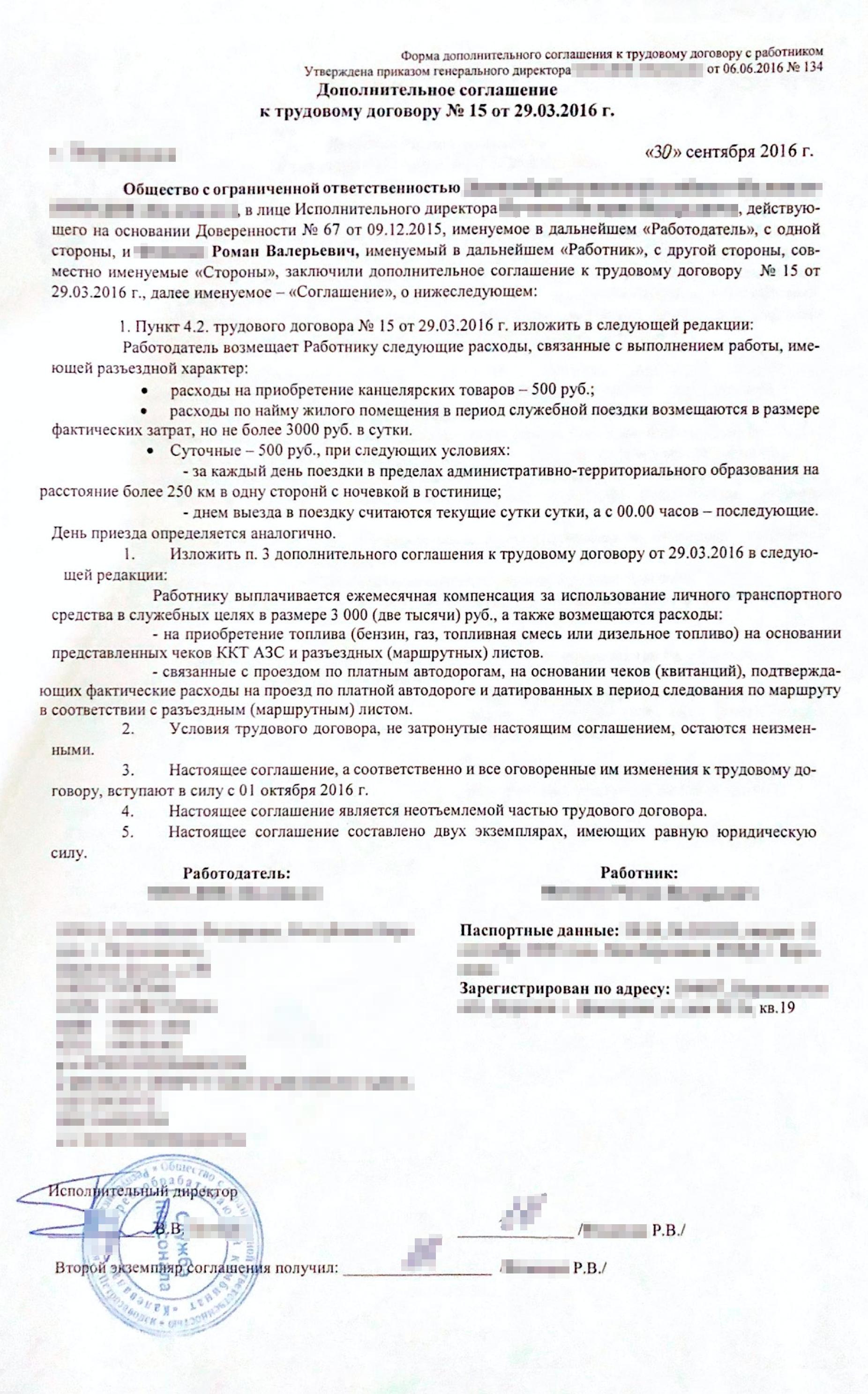 Договорились, что работодатель будет платить 500<span class=ruble>Р</span> на суточные расходы и 3000<span class=ruble>Р</span> в сутки на гостиницу. Но сами слова не гарантируют, что я получил&nbsp;бы эти деньги. Поэтому я настоял, чтобы мы прописали условия в дополнительном соглашении к трудовому договору