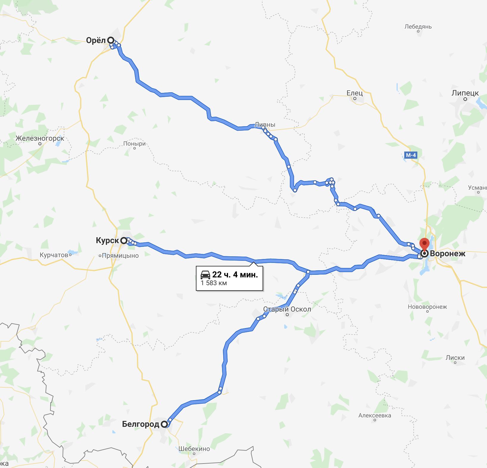 Радиальный маршрут: съездили из Воронежа в Орел и обратно. По такойже схеме посетили Курск и Белгород, каждый раз возвращаясь в Воронеж. Пробег почти в два раза больше, чем на круговом маршруте — 1583км