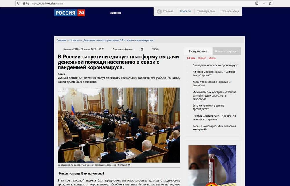 Этот сайт маскируется под«Россию-24», но, если попробовать перейти в другие разделы ресурса, пользователь будет все равно попадать на одну и ту же страницу с новостью про компенсации