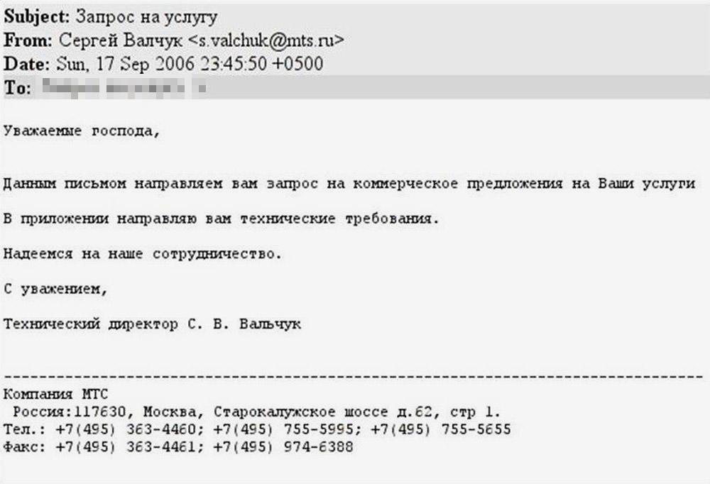 Письмо отправлено в 23:45 — странно, что представитель крупной компании решил ночью рассылать письма