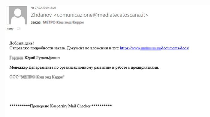 В письме написано, что документ содержится во вложении, но на самом деле пользователю предлагают перейти по ссылке на неизвестный сайт