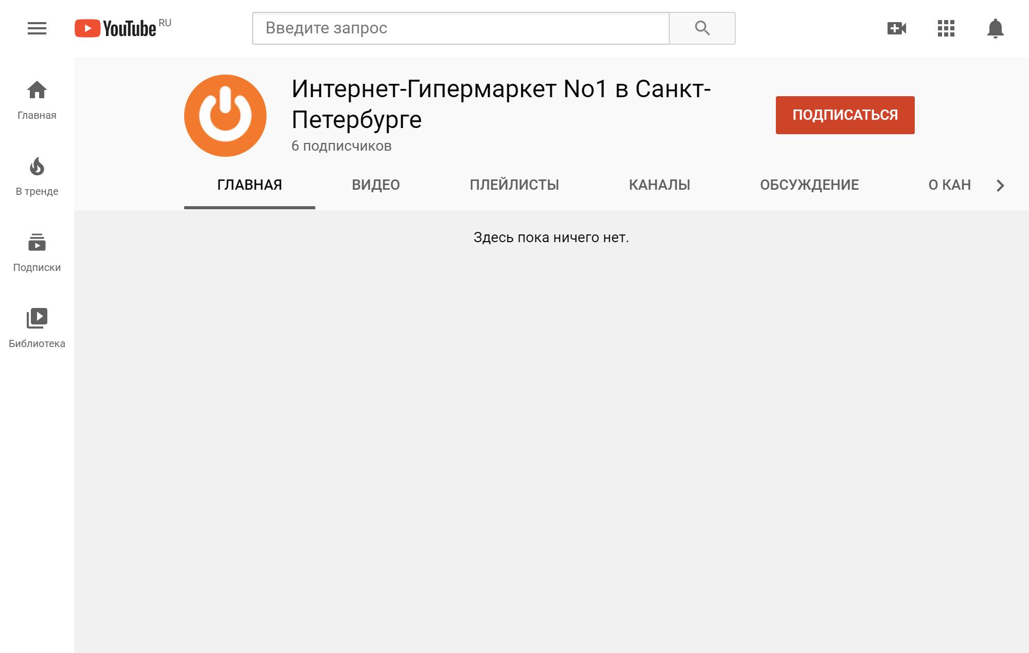 Магазин не опубликовал на своем канале ни одного видео в открытом доступе. Названия магазина тоже нет, но мошенники опять акцентируют внимание на городе