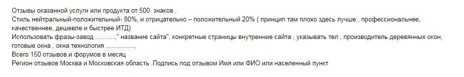 Объявление на бирже фриланса «Фл-ру»