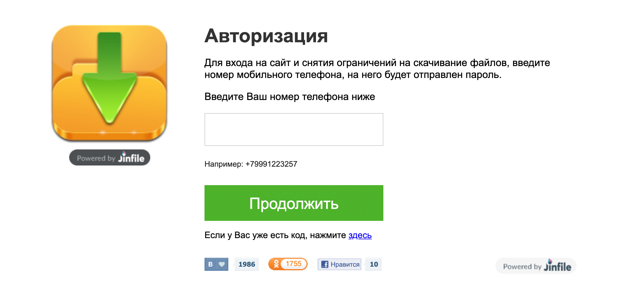 Если попробовать скачать этот файл, вас попросят ввести номер телефона. А в подвале будет написано, что услуга стоит 25 рублей