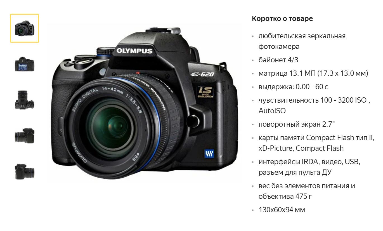 Олимпус E-620 стал моим первым серьезным фотоаппаратом. В&nbsp;2009&nbsp;году комплект с&nbsp;двумя китовыми объективами стоил около 20&nbsp;000&nbsp;<span class=ruble>Р</span>. Источник: «Яндекс-маркет»
