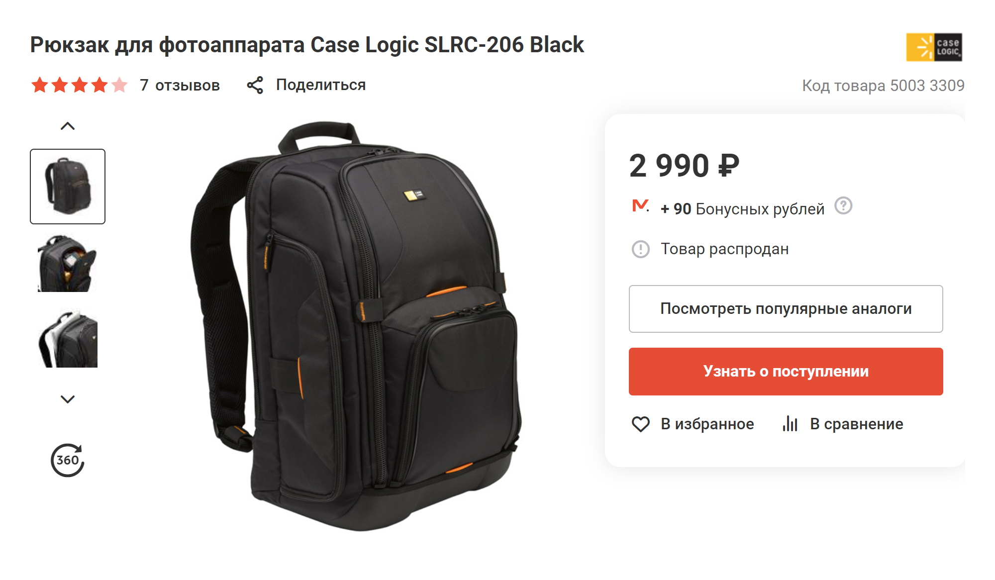 Пришлось купить большой рюкзак, чтобы носить фототехнику ссобой. Внутри — отсеки дляфотоаппарата, объективов, ремни длякрепления штатива. Источник: «М-видео»