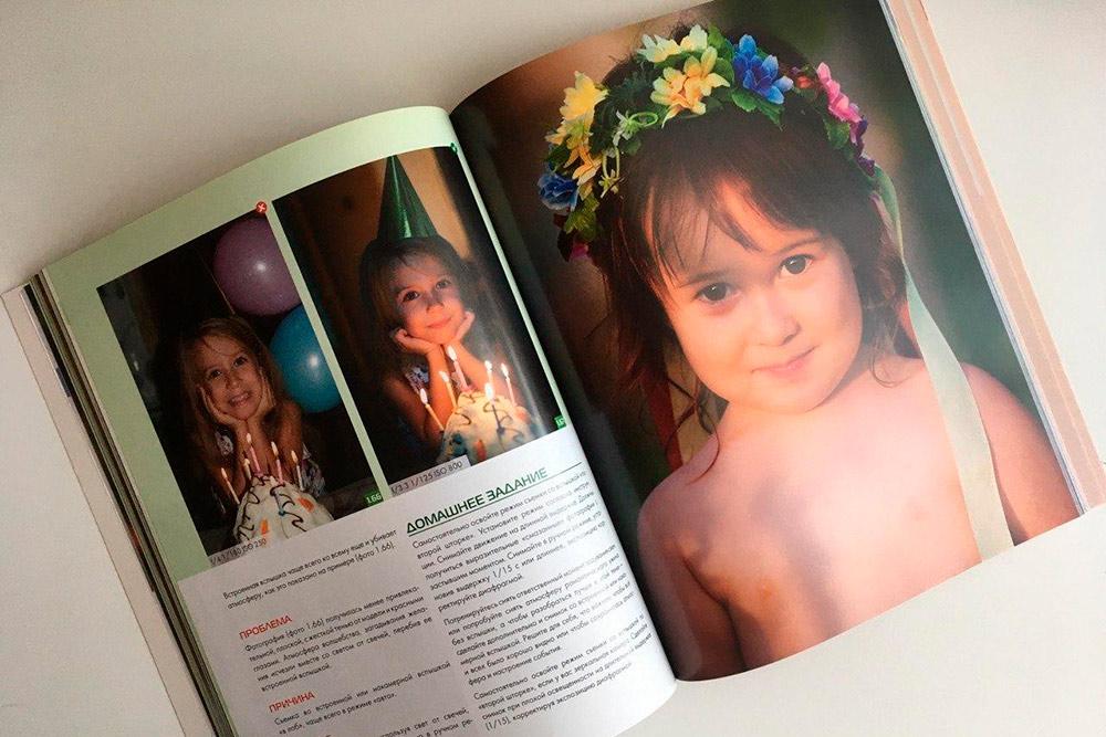 Книга «Семейная фотография» Наталии Сычек научит начинающего фотолюбителя снимать втипичных бытовых ситуациях: наднерождения, утреннике всаду илисемейной прогулке