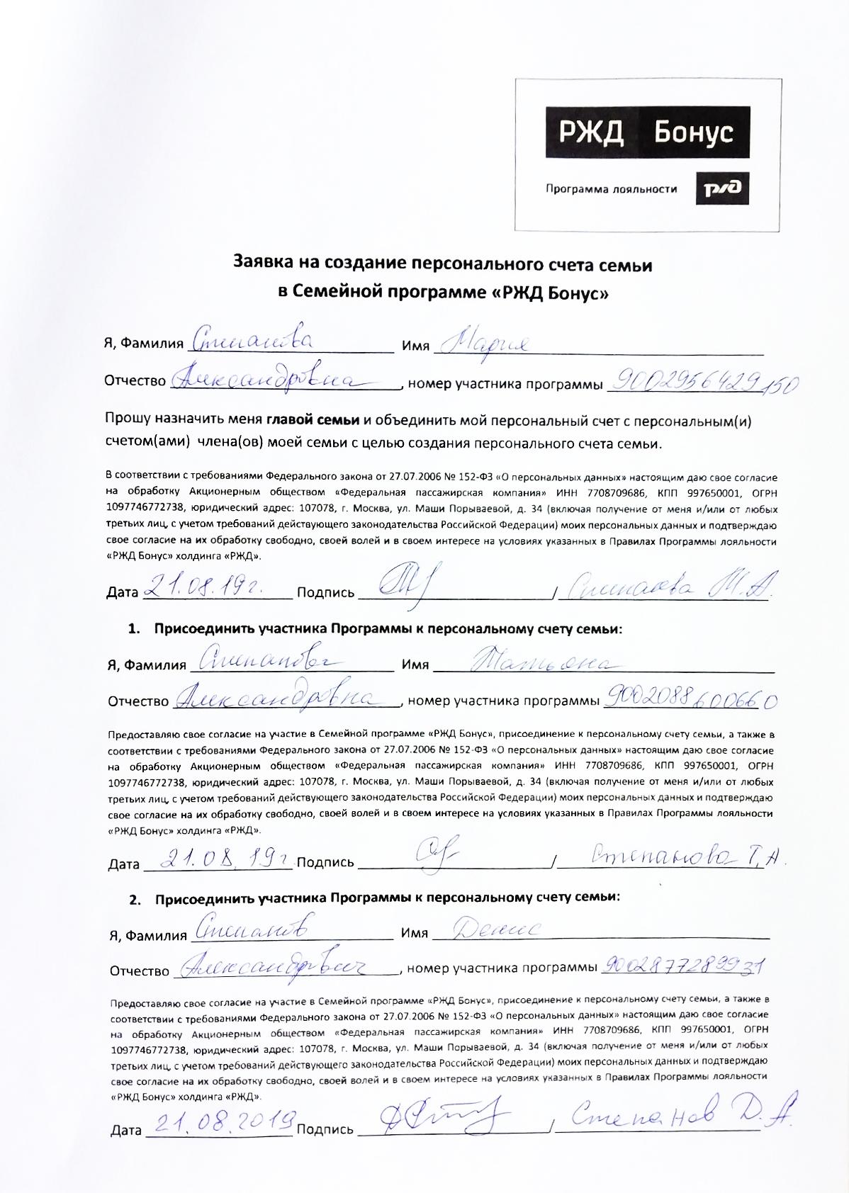 Заявление, которое нужно скачать, распечатать, заполнить, отсканировать и отправить напочту вРЖД. Спасибо, что хоть наэлектронную