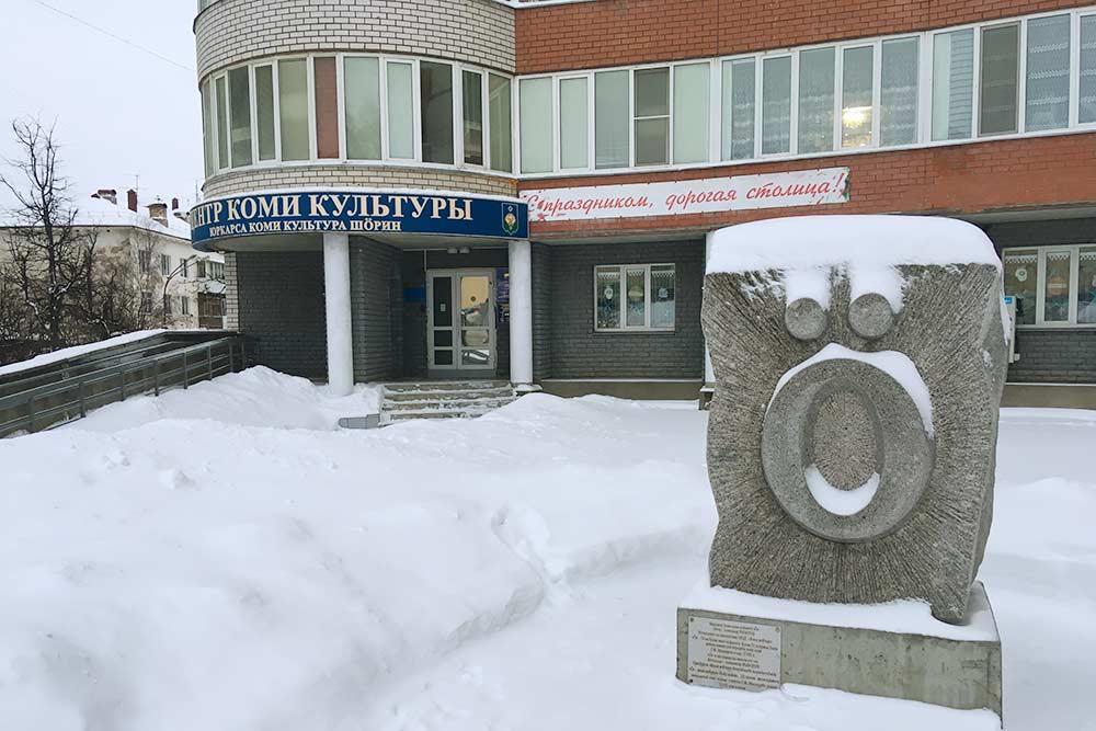 Памятник установлен на пересечении улиц Бабушкина и Первомайской. Некоторые горожане считают, что двухтонный памятник похож на большую стиральную машину