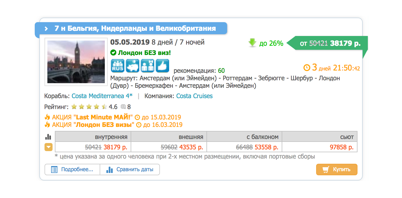 При этом в России круизы «Косты» продают под названием «Лондон без виз»