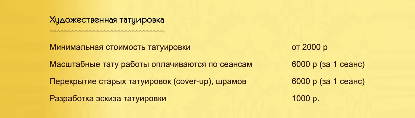 В казанском салоне минимальная цена за тату — 2000<span class=ruble>Р</span>. За эту сумму сделают небольшую надпись или рисунок
