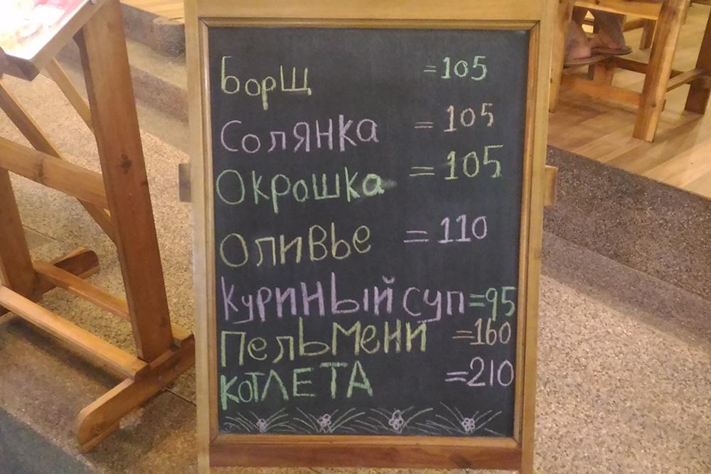 Это фото меню было сделано не в России, как может показаться, а на Пхукете