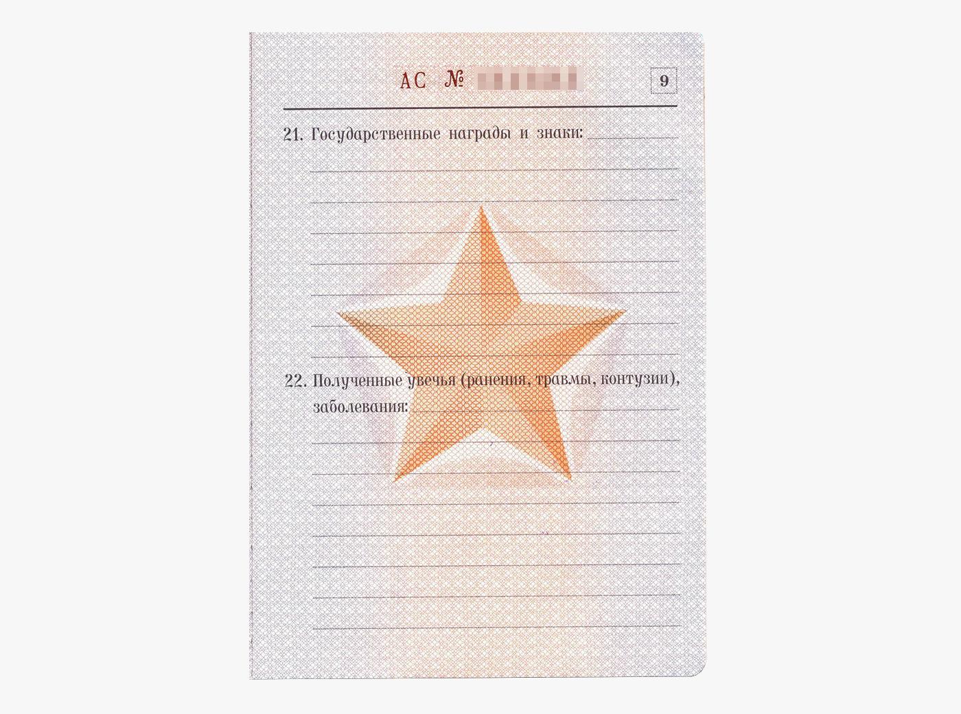 Так выглядит девятая страница военного билета. Тут записывают информацию о ранениях и контузиях, если они были