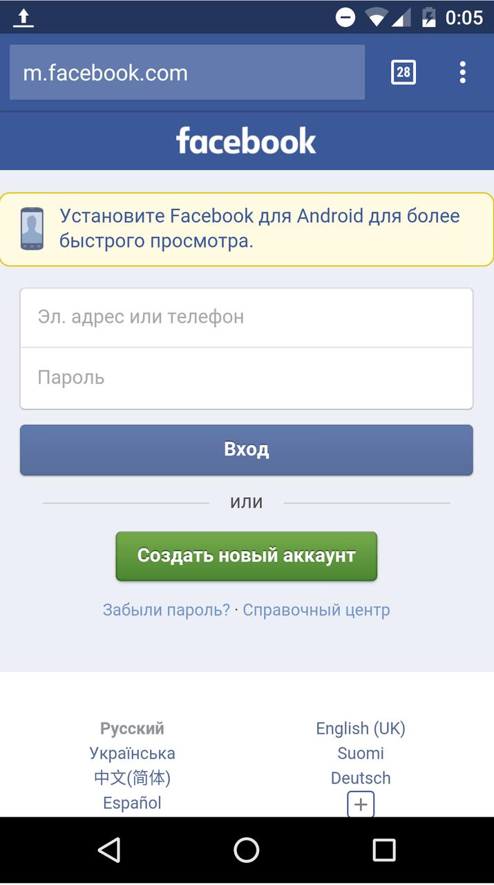 Адрес сайта правильный, но это фальшивый Фейсбук, на который вас отправили мошенники. Такое возможно, когда вы работаете через случайный вайфай