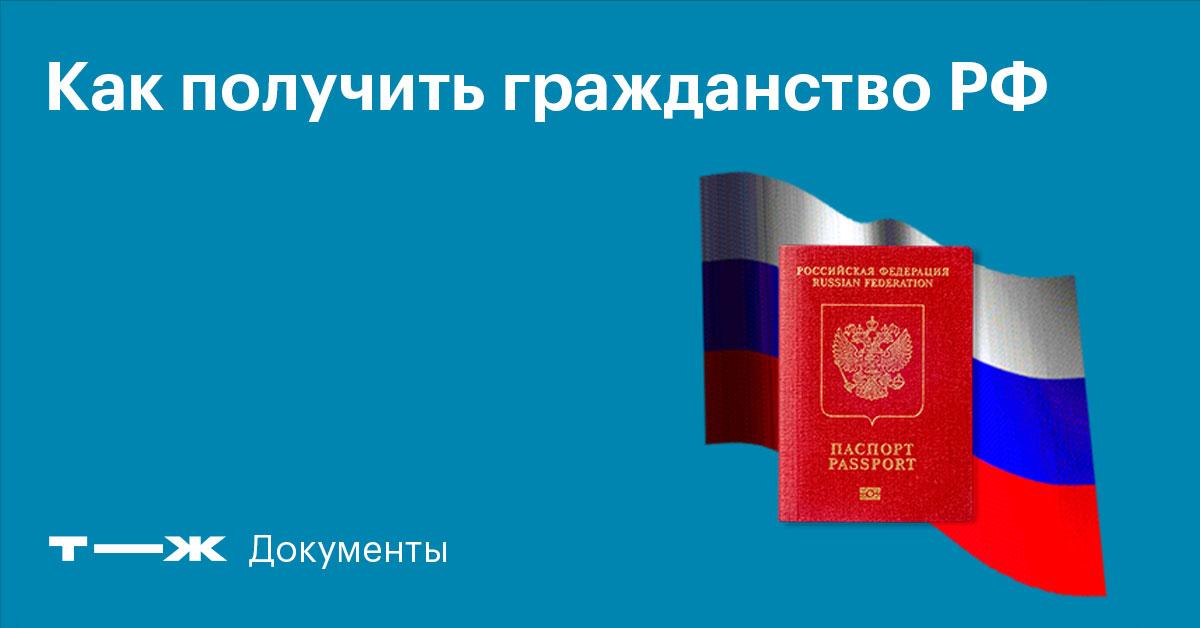 Как попасть на подачу гражданство