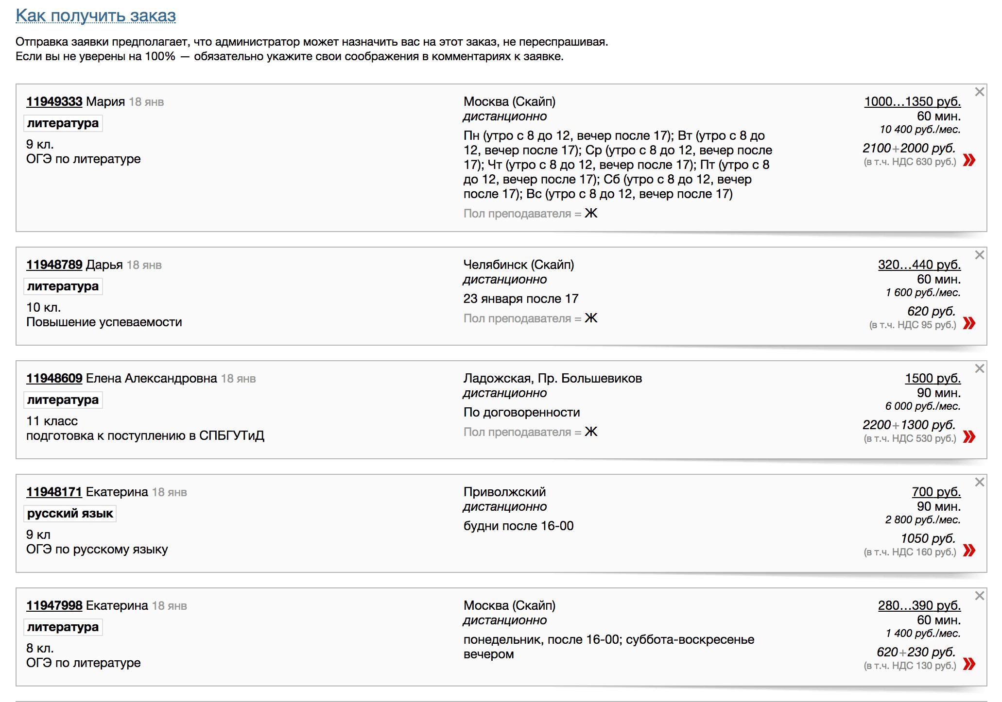Так выглядит доска заказов, которую видят репетиторы на сайте: заказчики указывают класс, уровень успеваемости, район и даже желаемый пол репетитора