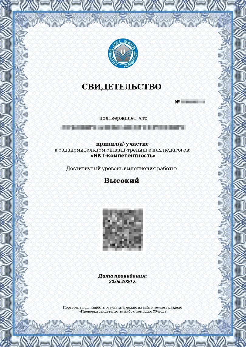 На более современных сертификатах МЦКО есть QR‑коды, авместо баллов указан просто уровень выполнения работы преподавателем