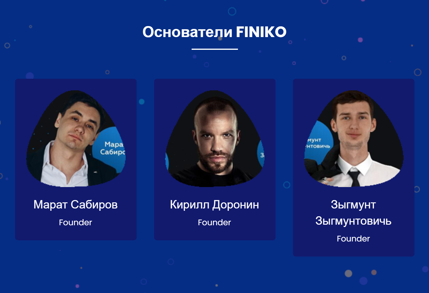 Сайт finiko.pro вчисле основателей проекта также называет некоего Зыгмунта Зыгмунтовича. Внезависимых источниках мне неудалось найти человека состоль необычным именем, связанного с«Финико»