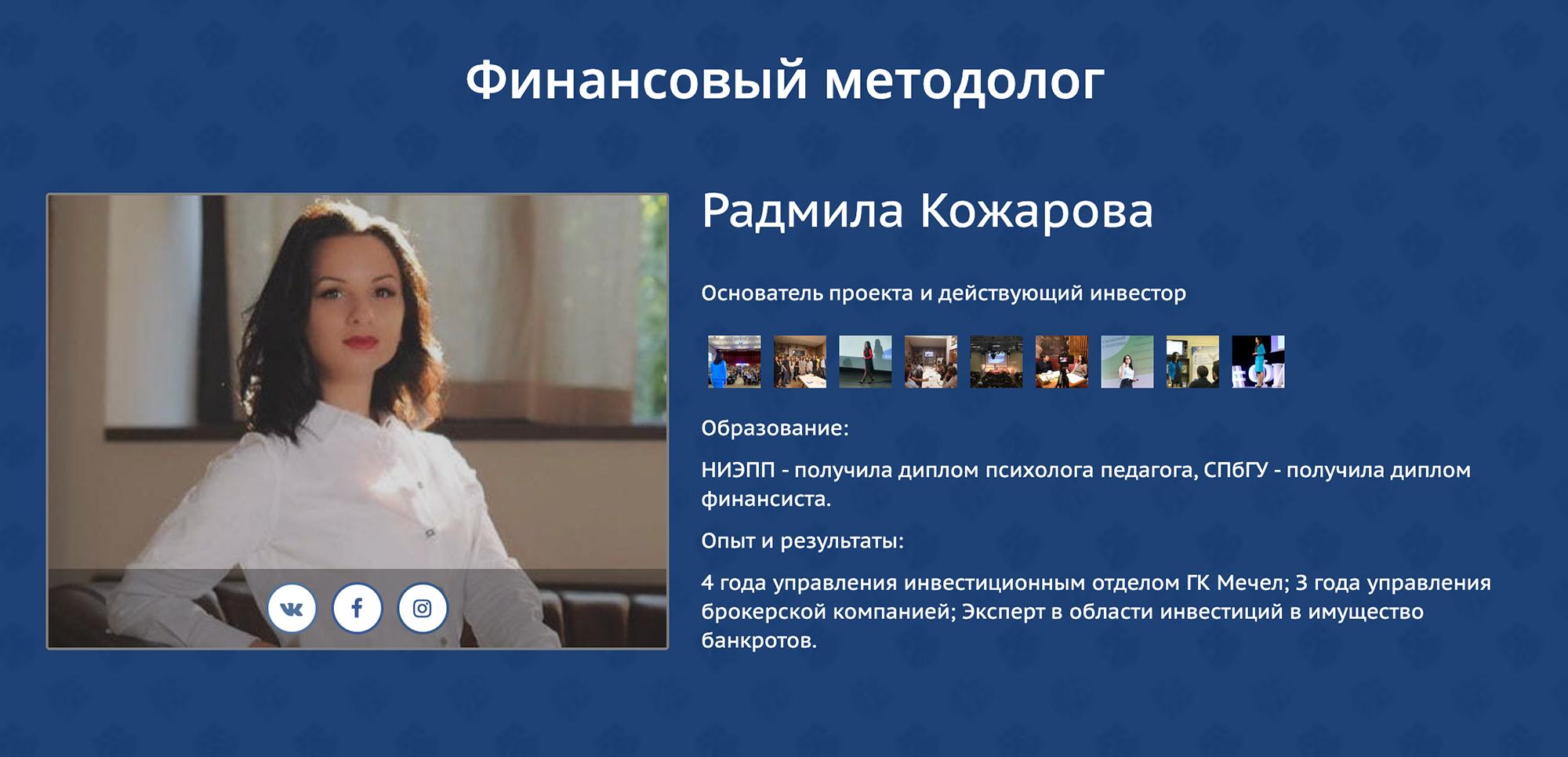 Сайт «Финтранса» представляет Радмилу Кожарову основателем и главным экспертом, а дляубедительности приводит ее богатый опыт работы в области инвестиций