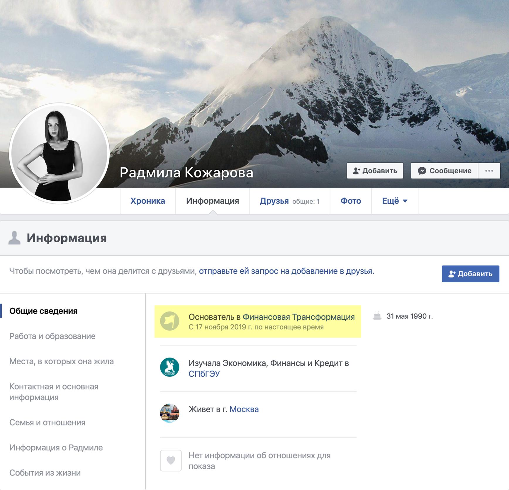Но, если верить профилю Кожаровой в Фейсбуке, «Финтранс» она основала только в ноябре 2019года. Про ее опыт работы в других компаниях соцсеть не знает